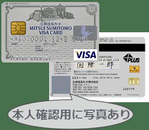 写真付きクレジットカード
