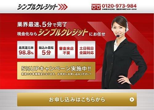 シンプルクレジットは1分でも早くお金がほしい人へ急なご用命にお応えする還元93%保持!