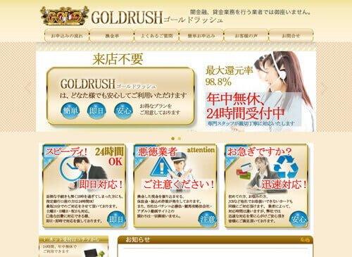 ゴールドラッシュ