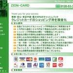 ZION-CARD(ジオンカード)