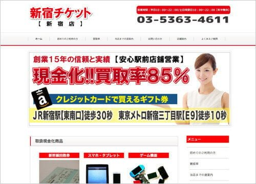 新宿チケットの駅前店舗営業は創業15年の信頼ある実績を誇る!東京住まいの人は必見です!