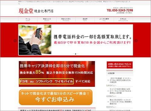 現金堂は詐欺のない評判と評価で携帯電話料金の一部を高額買取するキャリア決済枠専門店!