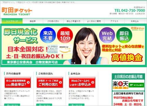 町田チケット
