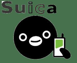 Suica(スイカ)は関東圏の電車を悠々気楽に使える電子マネー