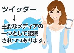 Twitterフォロー・リツイート利用で報酬や収入源となる現金化活用のポイント