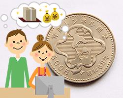 プレミア記念硬貨はいくらで売れるの?買取査定で使える現金化の裏技について