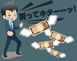 払いすぎた過払い金請求で現金が手に入る必要な現金化の振込条件は?