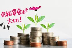 開業は余裕資金を用意して現金化まで想定外出費に堪えないといけない!