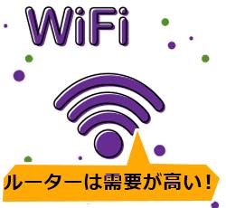 Wi-Fiルーターの上手な生かし方?