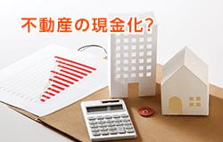不動産高値売却の現金化には税理士相談で一歩前向きになれる