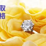 宝石やダイヤモンドの買取価格とは