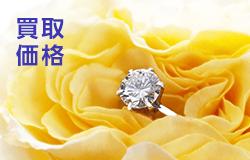 宝石指輪やダイヤモンドの買取価格はばらつきやすい!比較するのが基本に