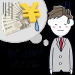 現金が必要な時に役立つ方法
