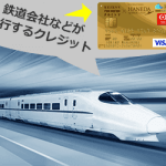 交通系カード