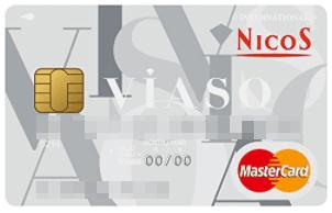 VIASO(ビアソ)カードのポイントは自動キャッシュバックで安心納得!
