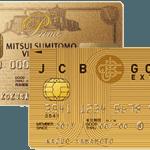 ヤングゴールドカード