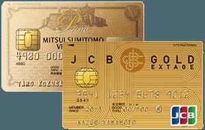 ヤングゴールドカードは若者向けのゴールドカードでバリエーションが豊富