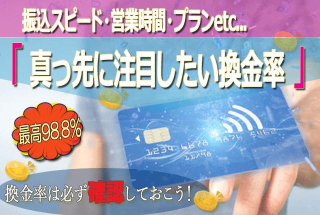 真っ先に注目したいクレジットカードの換金率