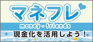 マネフレのクレジットカード現金化を活用しよう!