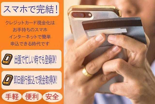 お手持ちのスマートフォンで現金化は可能です