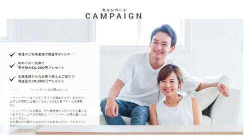 アーク現金化のお得なキャンペーン
