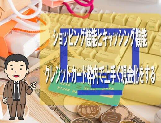 ショッピング機能とキャッシング機能のクレジットカード枠内で上手く現金化しよう!