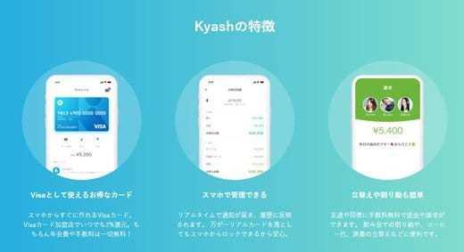 Kyashはバーチャルとリアルで使えるプリペイドサービス