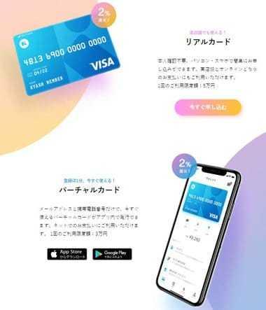 Kyashを使う場合はリアルカードとバーチャルカードの制限額にも注意が必要