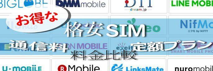 2019年お得な人気格安SIMの一覧はこちら