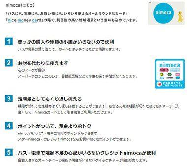 nimocaは多機能な交通ICカードになっている