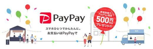 PayPayにクレジットカードを登録する際の注意点