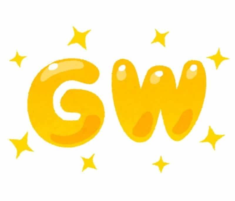 新元号初【令和】によるゴールデンウィーク(GW)中にお金が必要になったら頼れるサービス!