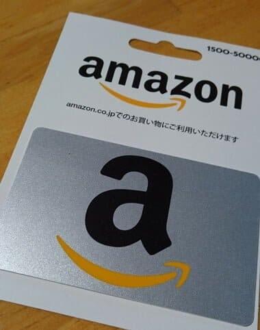 amazonギフト券買取専門の業者も実在する