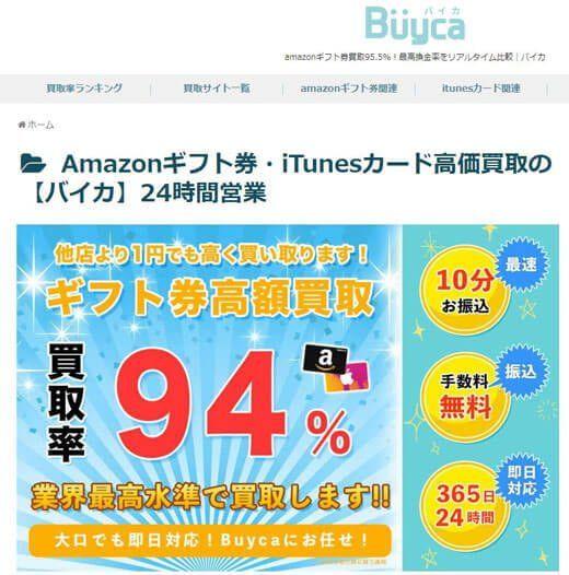 バイカ(Buyca)