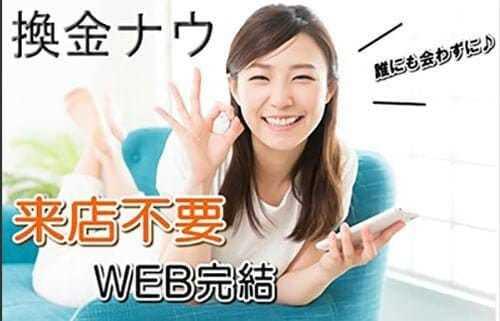 換金ナウは忙しい社会人に携帯決済の現金化人気サイトはWEBで完結!