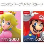 Nintendo (ニンテンドー)プリペイドカード