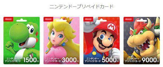 Nintendo (ニンテンドー)プリペイドカードは定価販売が基本!ただし裏技もある