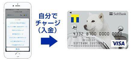 ソフトバンクのプリペイドカードはチャージ式!利用でTポイントがたまる