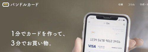 VANDLE CARD(バンドルカード)はリアルカード発行で好きな所でチャージできる