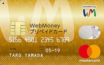 WebMoney(ウェブマネー)プリペイドカード