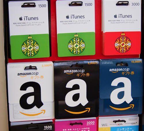 amazonギフト券種類(タイプ別など)アマゾンポイントの貰い方とは