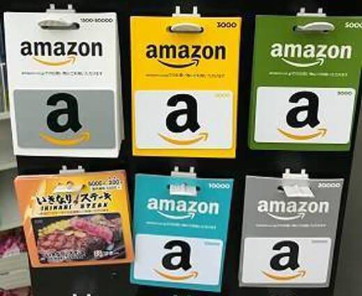 amazonギフト券買取は現金が欲しい時の救世主にお金が無い時こそ出番は来るかも!?