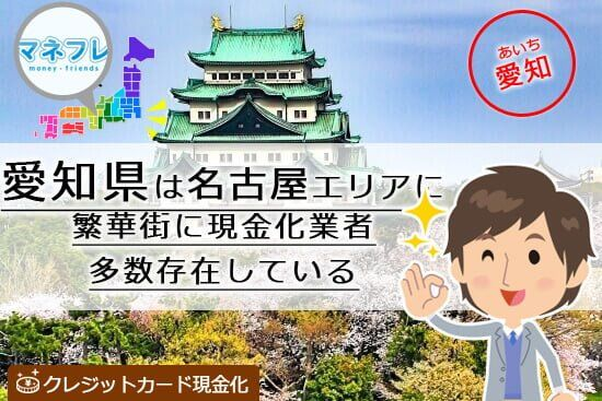 愛知県のクレジットカード現金化(名古屋 栄 岡崎)で人気のキャッシュレス即金を行う店舗情報