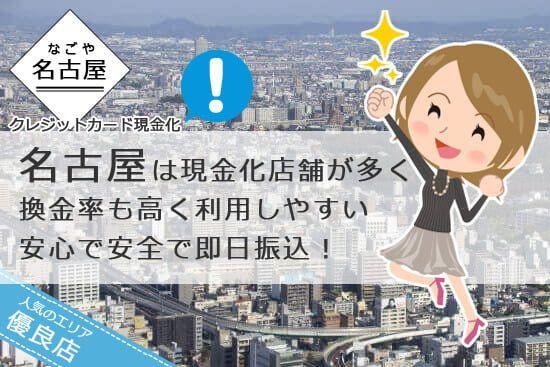 名古屋のクレジットカード現金化は換金率高い安心安全の即日振込