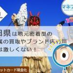 クレジットカード現金化秋田県業者にはどんな店舗スタッフが存在するのかリサーチ!