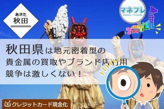 秋田県のクレジットカード現金化業者には現金いらず店舗スタッフが存在するのかリサーチ!