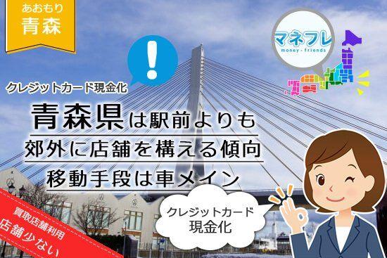 青森県のクレジットカード現金化(弘前 八戸)お金ないとき有意義に生活できる利用法とは