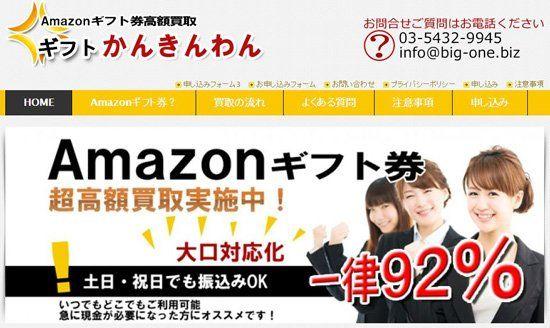 ギフトかんきんわん来店不要審査10分で即座に買取できるオススメ店舗!