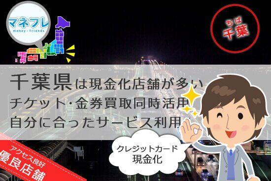 千葉県のクレジットカード現金化(松戸 柏 船橋 市川)を狙うなら即振込可能な優良店