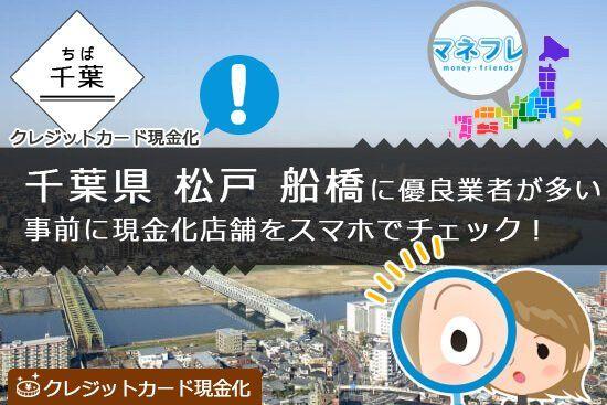 千葉県の松戸・船橋には優良現金化業者が多い!スマホやネットで店舗を詳しくチェックしよう!